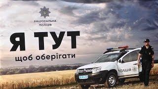 Харківщина приєдналася до проекту «Поліцейський офіцер громади»