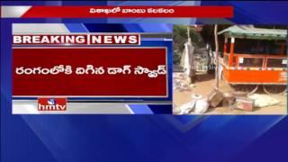 Bomb Blast at Vishalakshmi Nagar : Visakhapatnam..