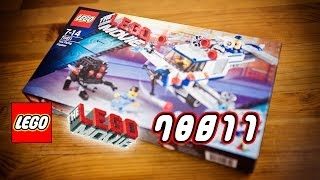 LEGO 70811 The Flying Flusher The Lego Movie
