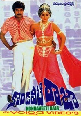 Kondaveeti Raja Full Length Telugu Movie | Chiranjeevi | Vijayashanti | Director K Raghavendra Rao