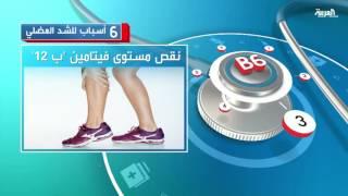 بالفيديو.. 6 أسباب للشد العضلي | قنوات أخرى