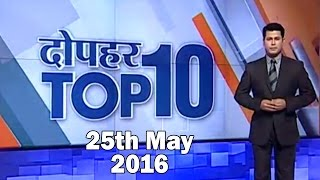10 News in 10 Minutes | 25th May, 2016 - India TV
