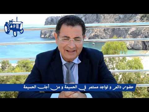 الدكتور محمد بودرا وكيل لائحة حزب الأصالة و المعاصرة بالحسيمة