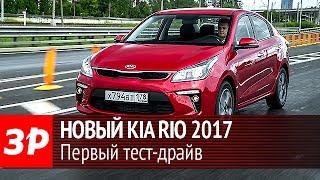 Первый тест нового Kia Rio 2017. Видео тесты За Рулем.