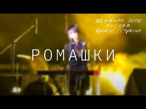 Клипы Земфира - Ромашки (live) смотреть клипы