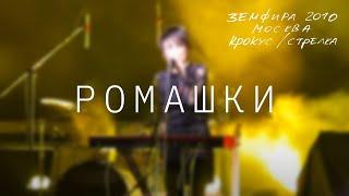 Земфира - Ромашки (live)