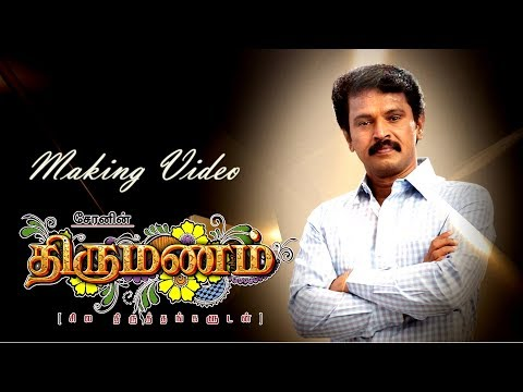 Cheran New Movie Making - Thirumanam Making Video