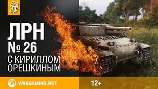 Эпизод № 26 - World of Tanks / Лучшие реплеи недели