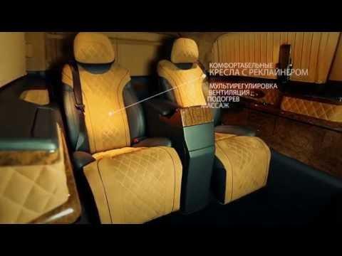 VIP Mercedes-Benz Viano