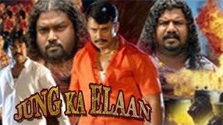 Jung Ka Elaan│Mandya Kannada Film│Full Movie│Darshan