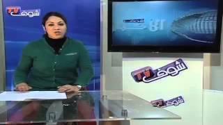 شوف الأخبار المسائية-11-01-2013   |   خبر اليوم
