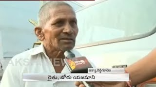 Borewell Tragedy: Borewell Owner Face To Face Over Issue :..