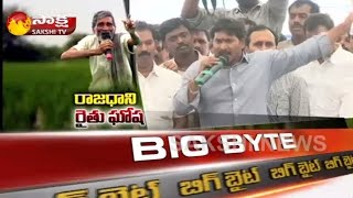 Big Byte - YS Jagan Satirical Comments On Chandrababu's Re..