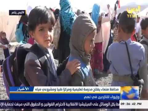 فيديو: خبر بتمويل الجمعية الكويتية لمساعدة الطلبة.. افتتاح مدرسة الخانق البديلة بصنعاء على قناة اليمن