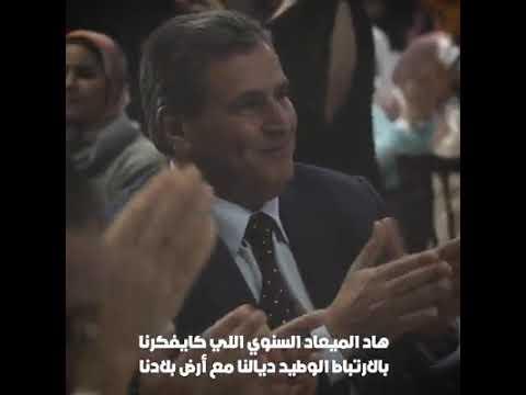 اخنوش يبارك للمغاربة السنة الامازيغية