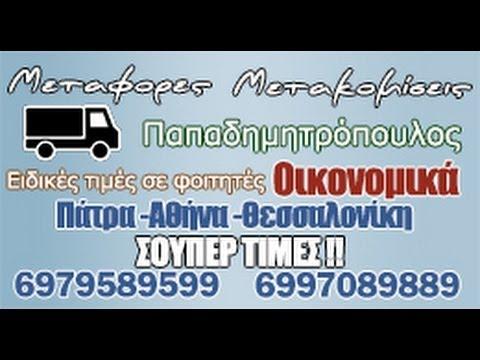 Μεταφορική Πάτρα Θεσσαλονίκη 6979589599