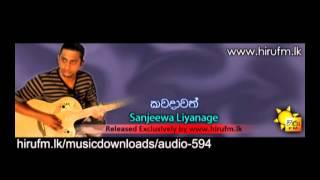 Kawadawath - Sanjeewa Liyanage