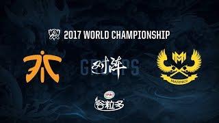 【2017全球總決賽】小組賽 第一天 FNC vs GAM
