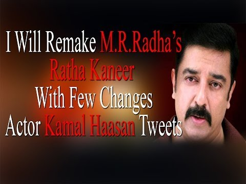 I Will Remake M.R.Radha's Ratha Kaneer  With Few Changes | Actor Kamal Haasan Tweets