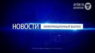 Новости города Артема от 09.08.2017