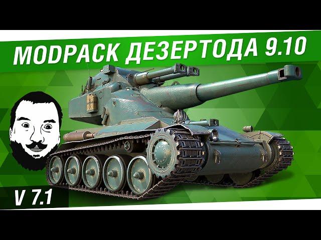 МОДПАК от Дезертода 0.9.10 - v7.0
