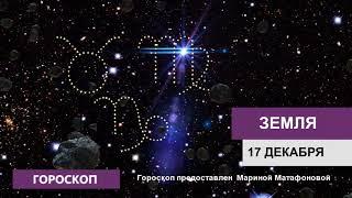 Гороскоп на 17 декабря 2019 года