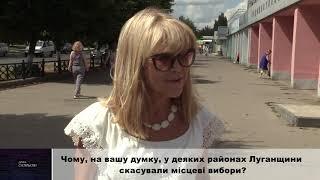 Чому, на вашу думку, у деяких районах Луганщини скасували місцеві вибори?