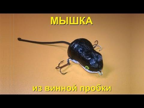 Как сделать жучок на пробку - Stroy-lesa11.ru