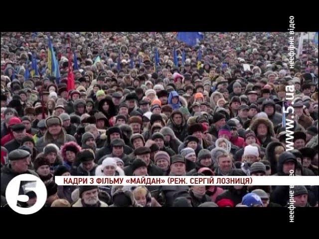У Каннах покажуть фільм про Євромайдан