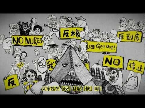 【戲說核四】309特別篇