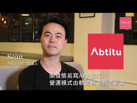 Abtitu:由寫APP軟體轉為教學營運模式