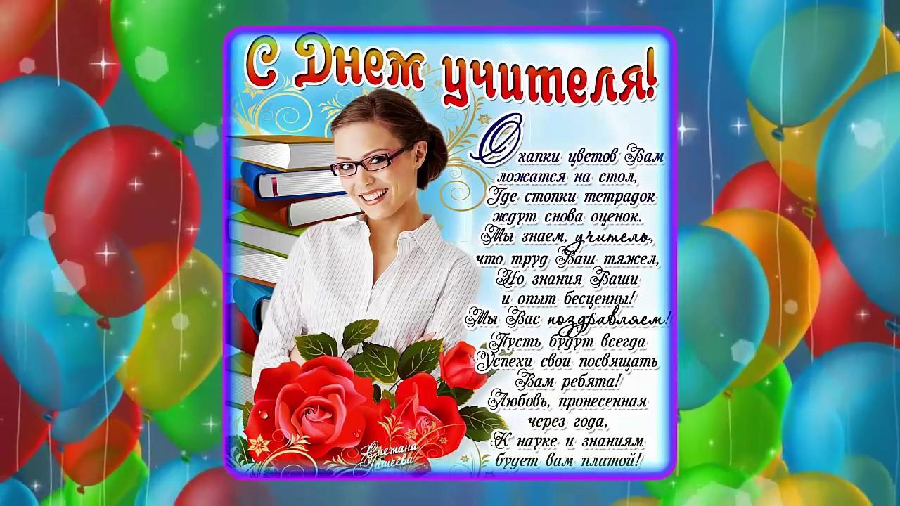 Поздравление для первых учителей