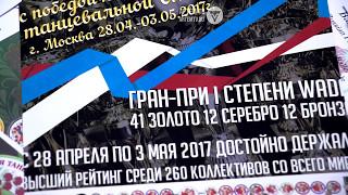 Гордость Артема. Ансамбль «Арт-Грация» победно вернулся с танцевальной олимпиады.