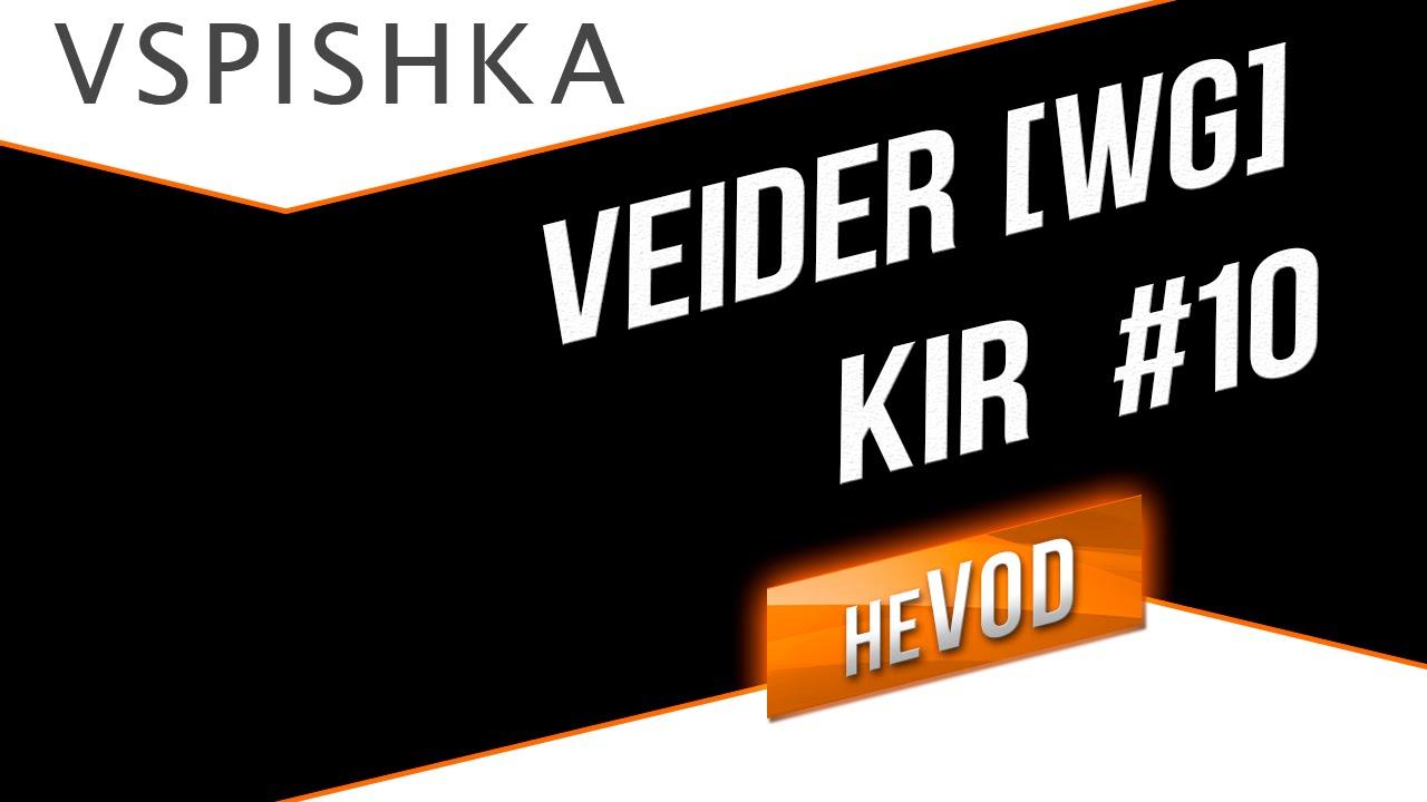 Взвод / Vspishka neVOD #10 - veider [WG], kkirsanov