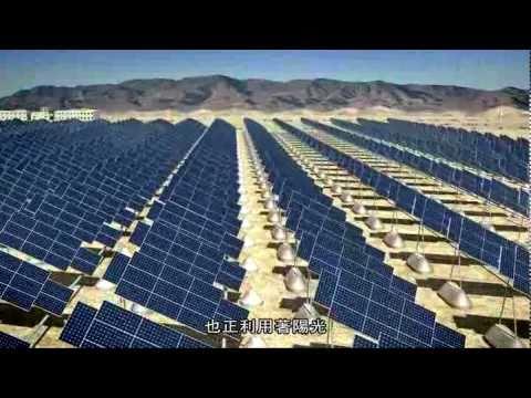 太陽光電發電廠- 從從 唐從聖配音 Photovoltaic power plant