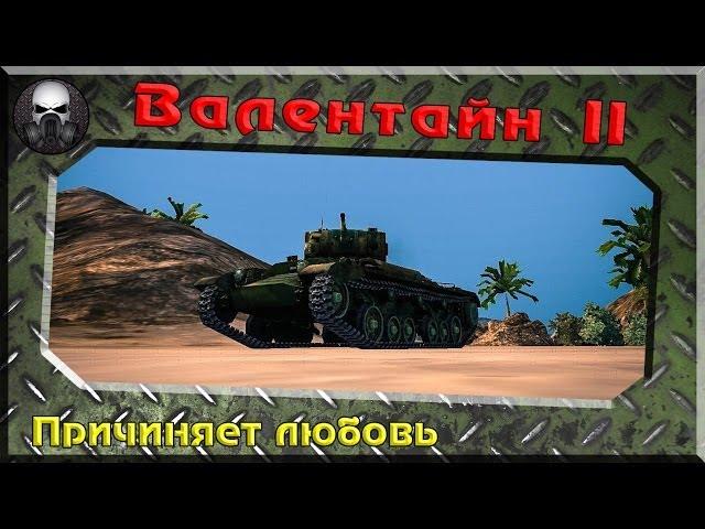 Обзор легкого танка Валентайн II от dmitryamba в World of Tanks (0.9.0)