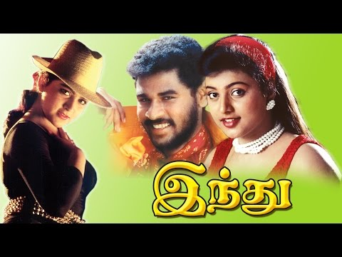 Indhu Tamil movie online DVD