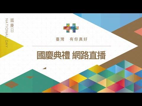 總統出席中華民國中樞暨各界慶祝105年國慶大會