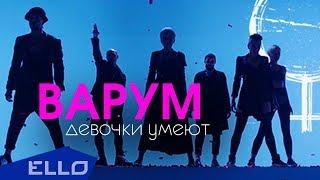 Анжелика Варум - Девочки умеют Скачать клип, смотреть клип, скачать песню