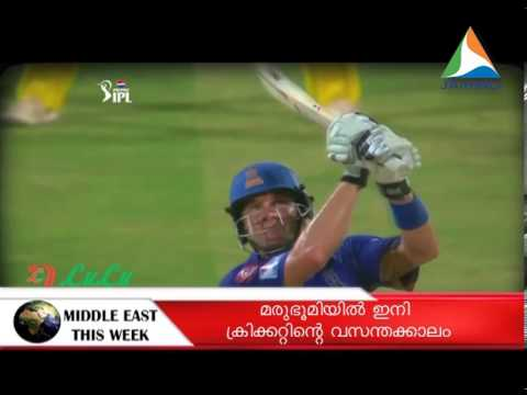 BCCI -IPL Cricket 2014 - UAE Matches spl report on JAIHIND TV