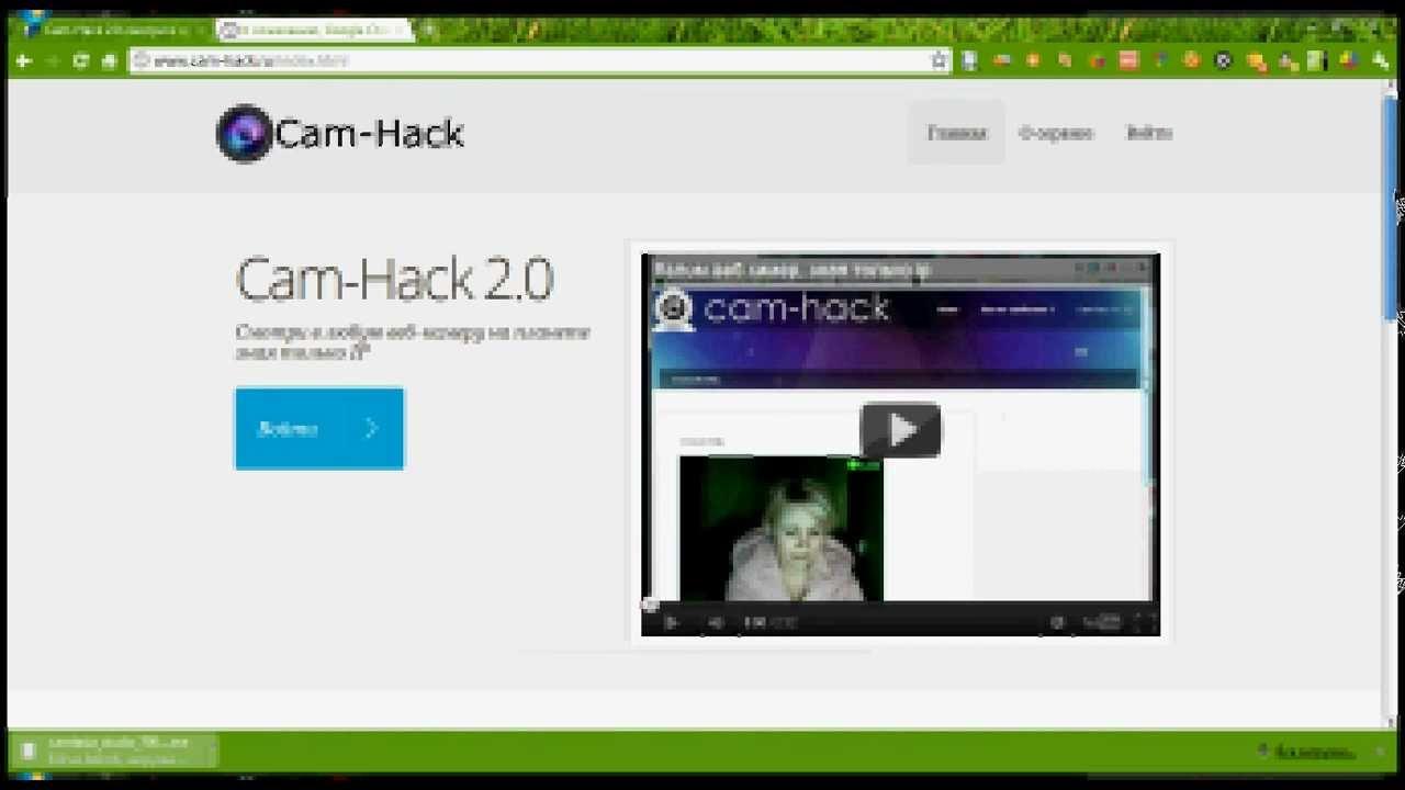 Cam-hack, webcam, веб камеры, вебки, взлом камеры, взлом видео, взлом