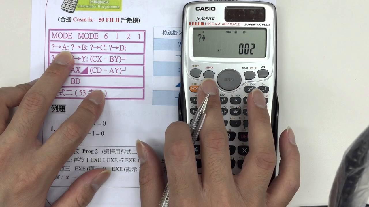 方程式 計算機 連立