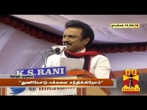 Secret Alliance Between BJP And AIADMK Says M.K.Stalin