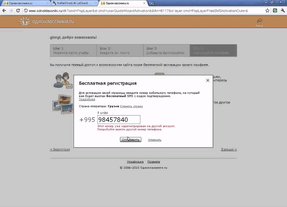 On регистрация на одноклассники ру youtube