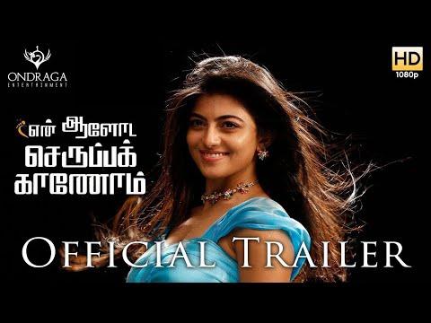 En Aaloda Seruppa Kaanom - Official Trailer