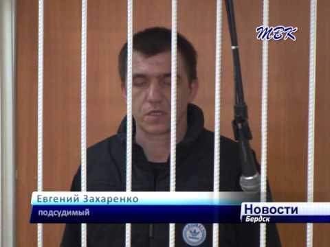 Бердский городской суд вынес приговор зятю-убийце