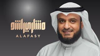 تلاوة خاشعة من سورة الزمر الشيخ مشارى راشد العفاسى