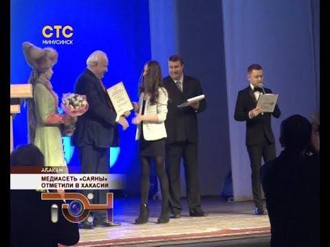 Медиасеть «Саяны» отметили в Хакасии