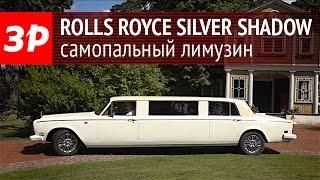 Стретч на базе Rolls Royce Silver Shadow. Видео тесты За Рулем.