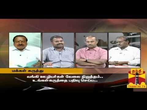 "AYUTHA EZHUTHU - Debate on ""public sector bank strike across India"" 10.02.2014 Thanthi TV"